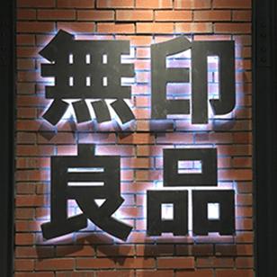 バックチャンネル/背面発光