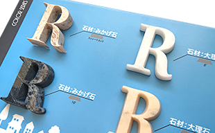 石のLEDサイン・切り文字を3D加工