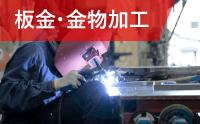 板金・金物加工:鉄・ステンレス加工のスペシャリスト