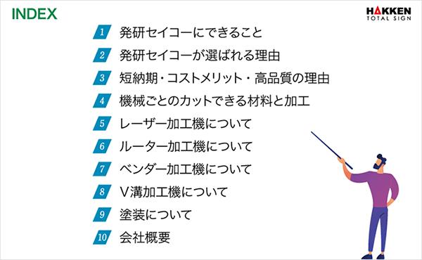 発研セイコー 会社紹介