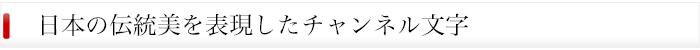 日本の伝統美を表現したチャンネル文字
