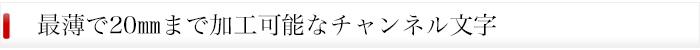 最薄で20㎜まで加工可能なチャンネル文字