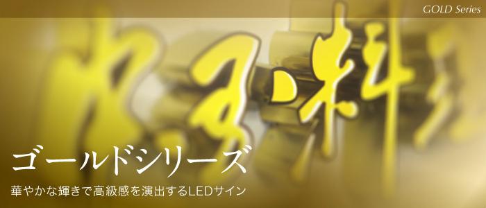 LEDサイン|ゴールドシリーズ