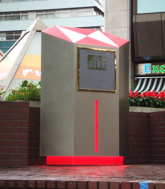 『銀行業務発祥の地』碑(横浜):モニュメント
