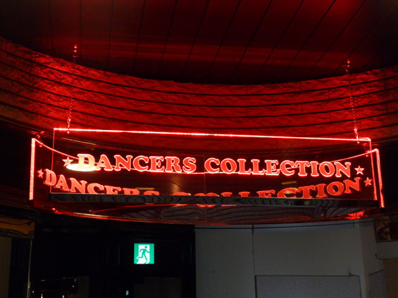 DANCERS☆COLLECTION:総アクリル看板