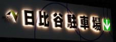NEXCO東日本 日比谷駐車場:チャンネル