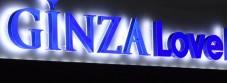 GINZA LoveLove:ゼロチャンネル