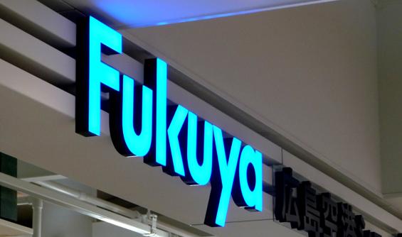 FUKUYA広島空港店 ゼロチャンネル LEDフレームレスサイン