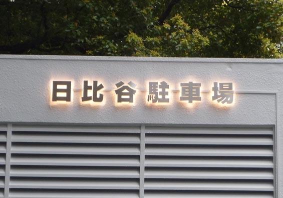 NEXCO東日本 日比谷駐車場:チャンネル3