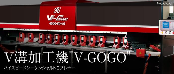 sub_gogo