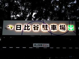 【LEDサイン】レターパネル 日比谷駐車場看板