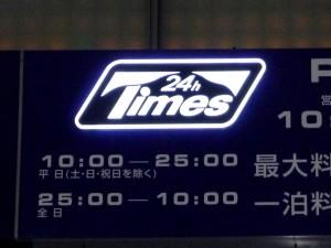 【LED導光板ドコーモルクス】Times