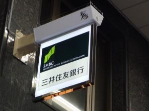 【LED導光板ドコーモルクス】三井住友銀行