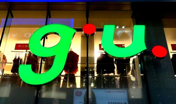 g.u. スーパーゼロチャンネル LED導光板レターパネル