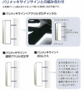 LEDサイン パリメッキサインシリーズ