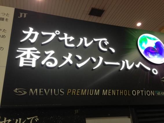 MEVIUS【DOCORMO+LUX】2_convert_20140910201715