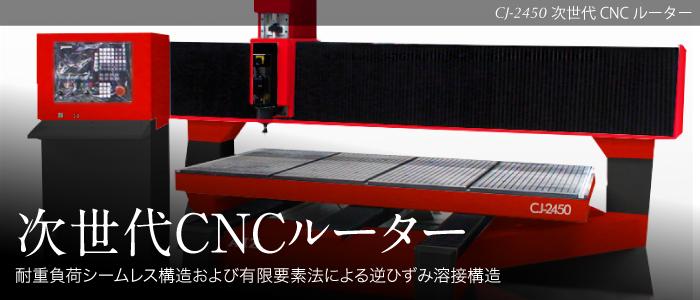 次世代CNCルーター