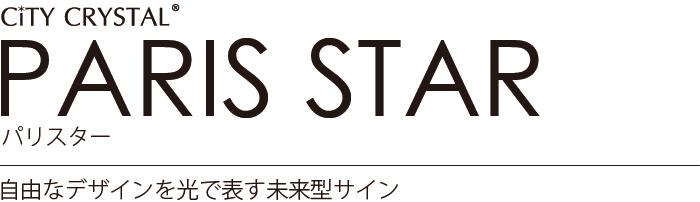 City CRYSTAL PARIS STAR 自由なデザインを光で表す未来型サイン