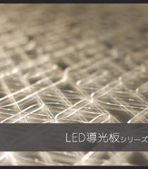 LED導光板シリーズ