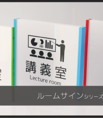 room sign 2_1-01