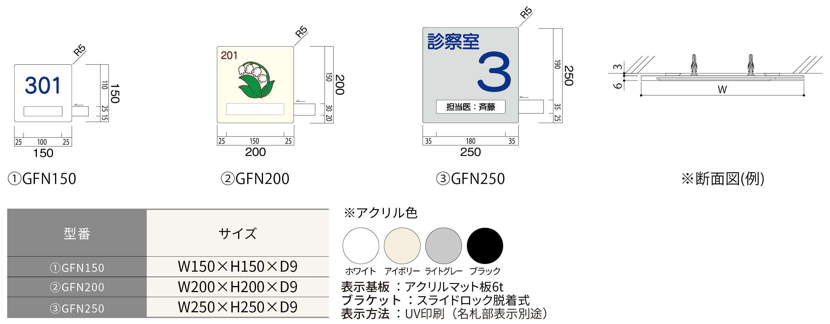 ルームサイン:アクリマットプレート正面型ネーム差し替え式