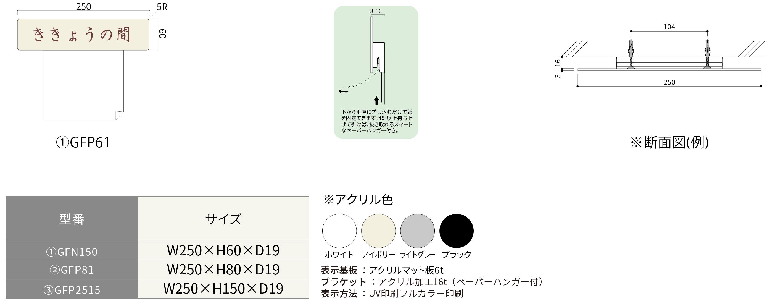 ルームサイン:アクリマットプレート正面型ペーパーハンガー付き