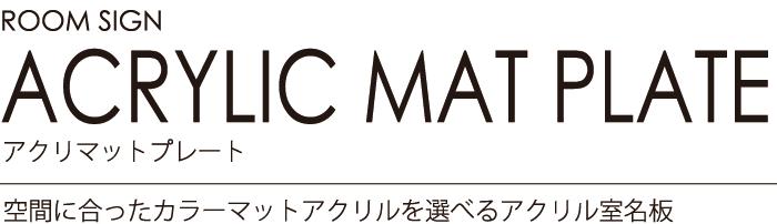 ルームサイン:アクリマットプレート 空間に合ったカラーマットアクリルを選べるアクリル室名板