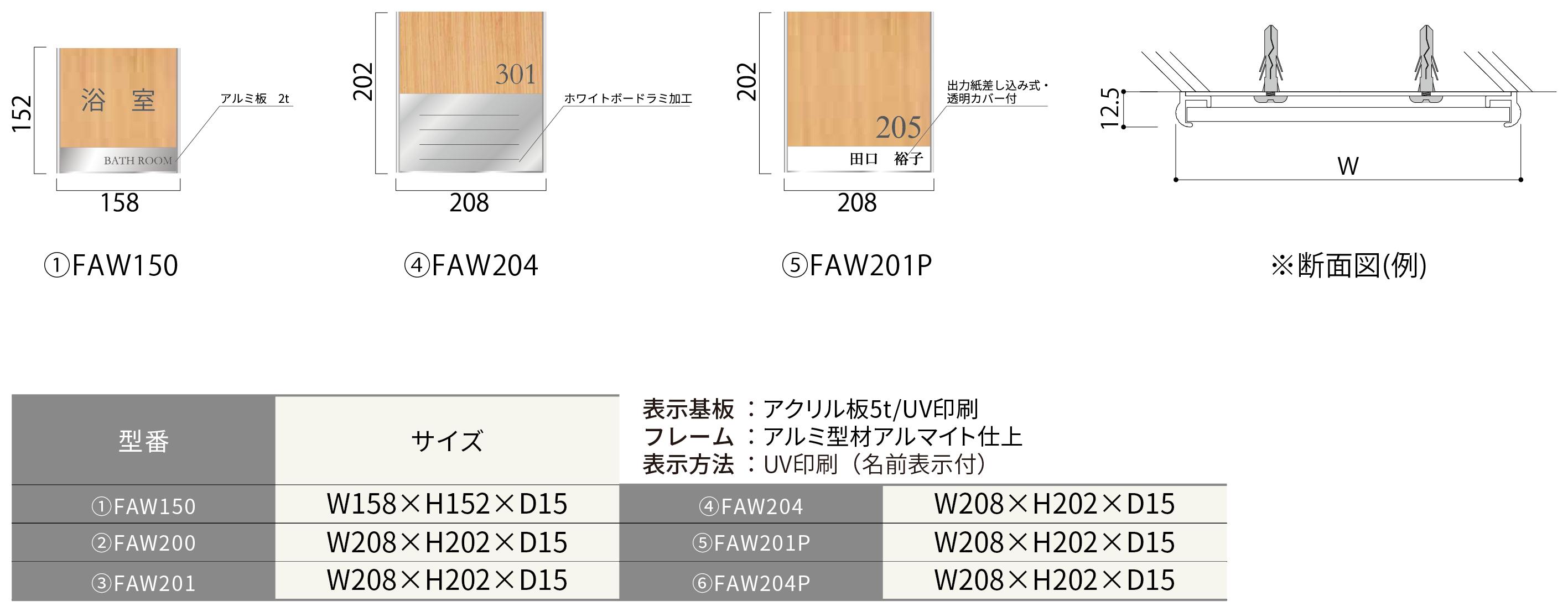 ルームサイン:ALフレームプレート FAWプレート型