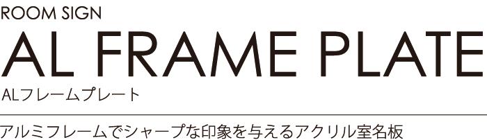 ルームサイン:ALフレームプレート アルミフレームでシャープな印象を与えるアクリル室名板