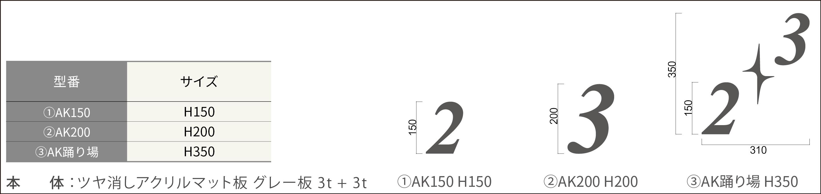 ルームサイン:マンションプレートAK型