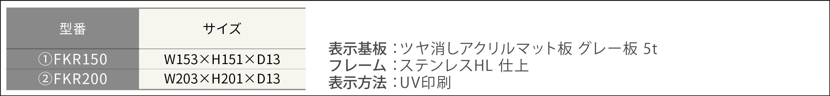 ルームサイン:マンションプレートFKR型