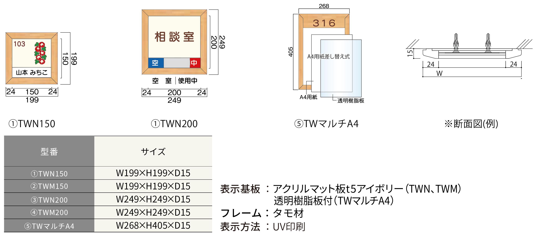 ハッケンルームサイン タモプレート正面型:ネームプレート付き
