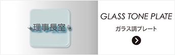 ガラス調プレート
