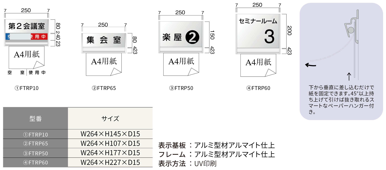 ルームサイン:フリーサイズプレート 正面型在空表示付き