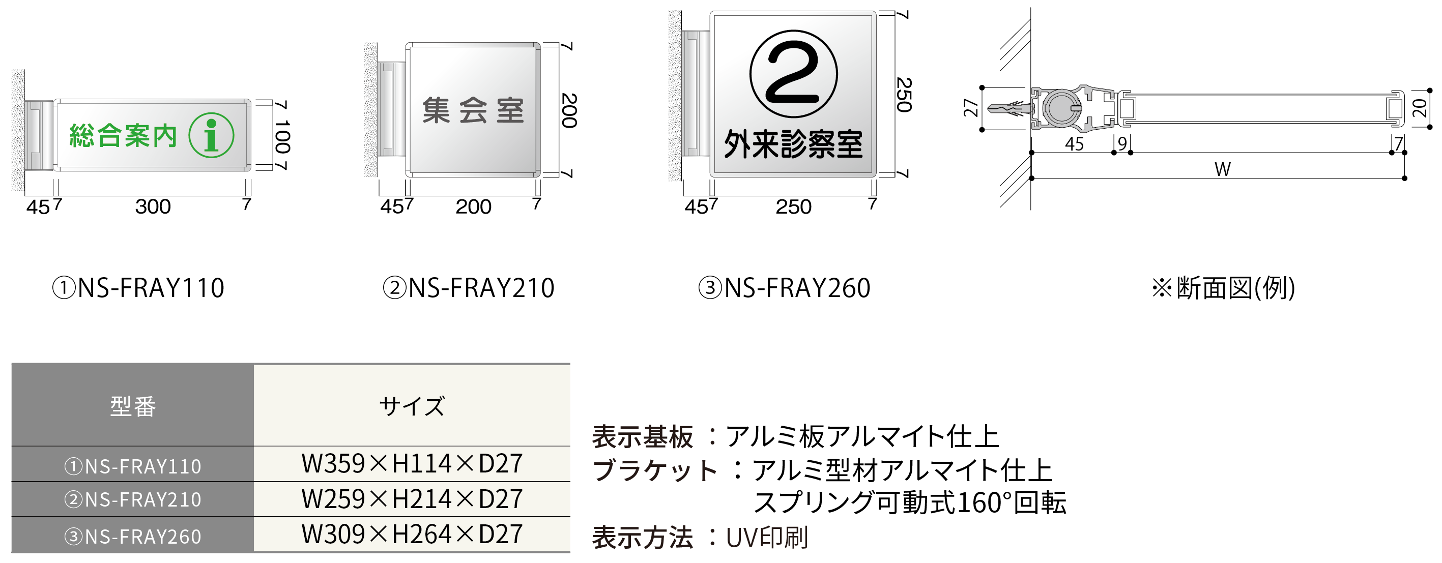 ルームサイン:フリーサイズプレート スイング型