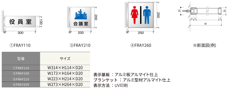 ルームサイン:フリーサイズプレート 側面型