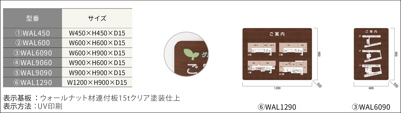 ルームサイン:案内板/木製 ウォールナットプレート型
