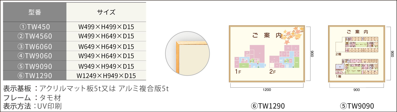 ルームサイン:案内板/木製 タモ枠プレート型