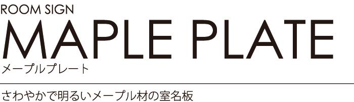 ルームサイン:メープルプレート さわやかで明るいメープル材の室名板