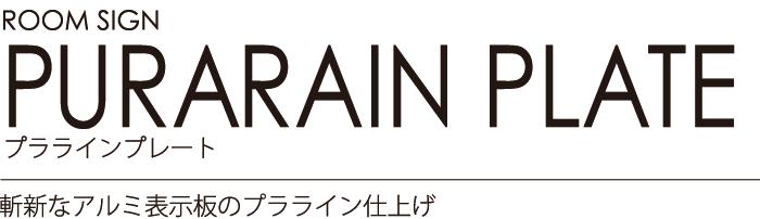 ルームサイン:プララインプレート 斬新なアルミ表示板のプラライン仕上げ
