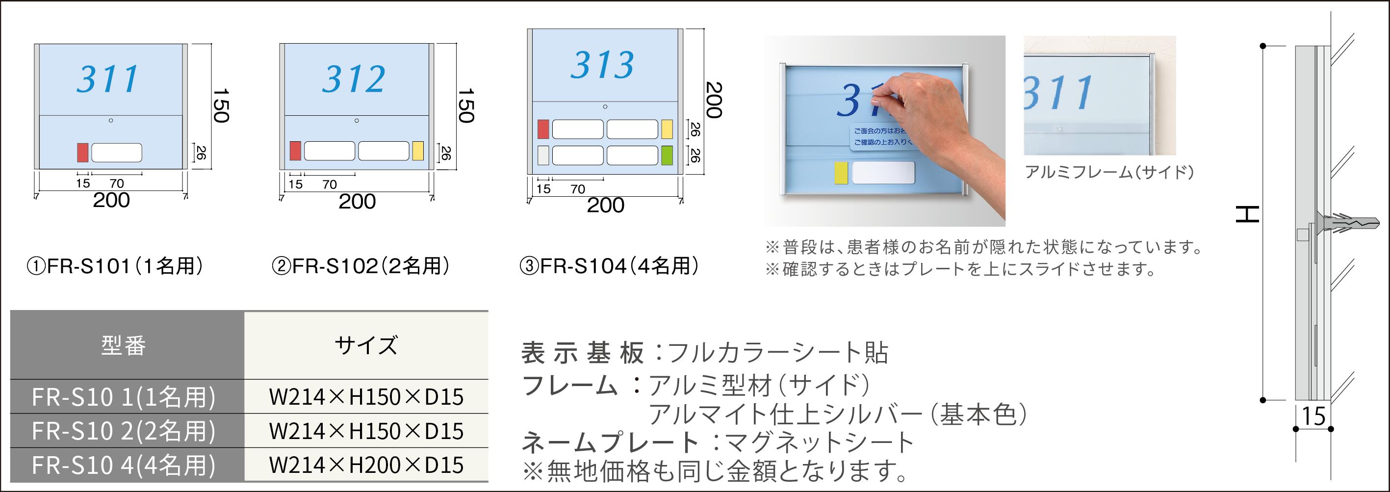 ルームサイン:プライバシープレート正面型アルミ枠