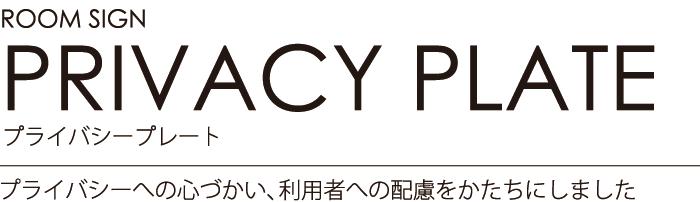 ルームサイン:プライバシープレート プライバシーへの心づかい、利用者への配慮をかたちにしました