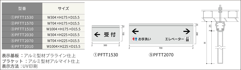 ルームサイン:吊下サイン プラライン型