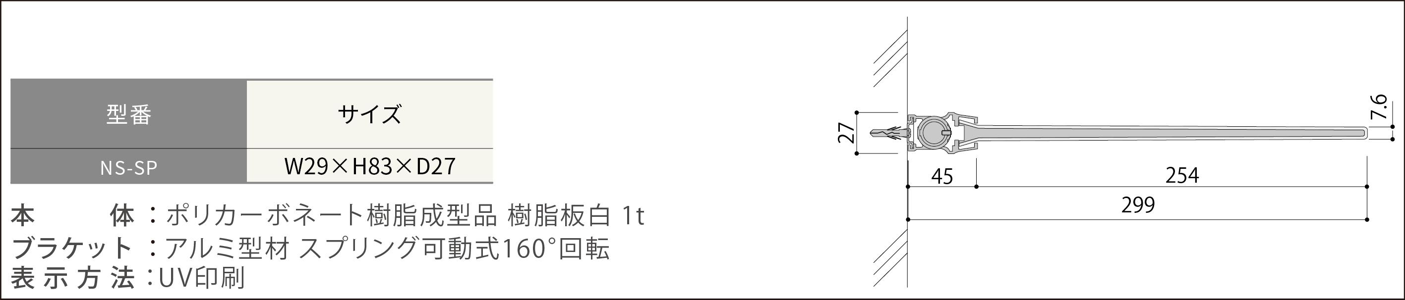 ルームサイン:スタンダードプレート側面型