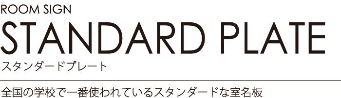 ルームサイン:スタンダードプレート 全国の学校で一番使われているスタンダードな室名板