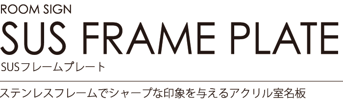 ルームサイン:SUSフレームプレート ステンレスフレームでシャープな印象を与えるアクリル室名板