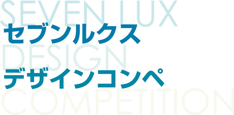 セブンルクス デザインコンペ