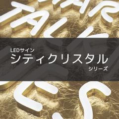 LEDサイン シティクリスタルシリーズ